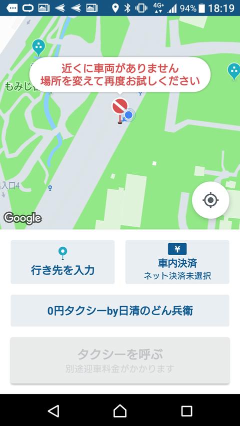 どん兵衛タクシー13.jpg
