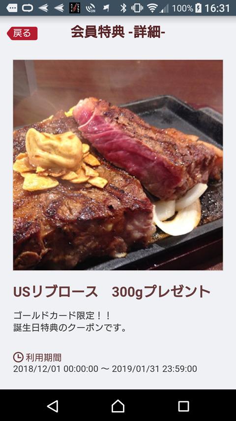 誕生日肉1.jpg