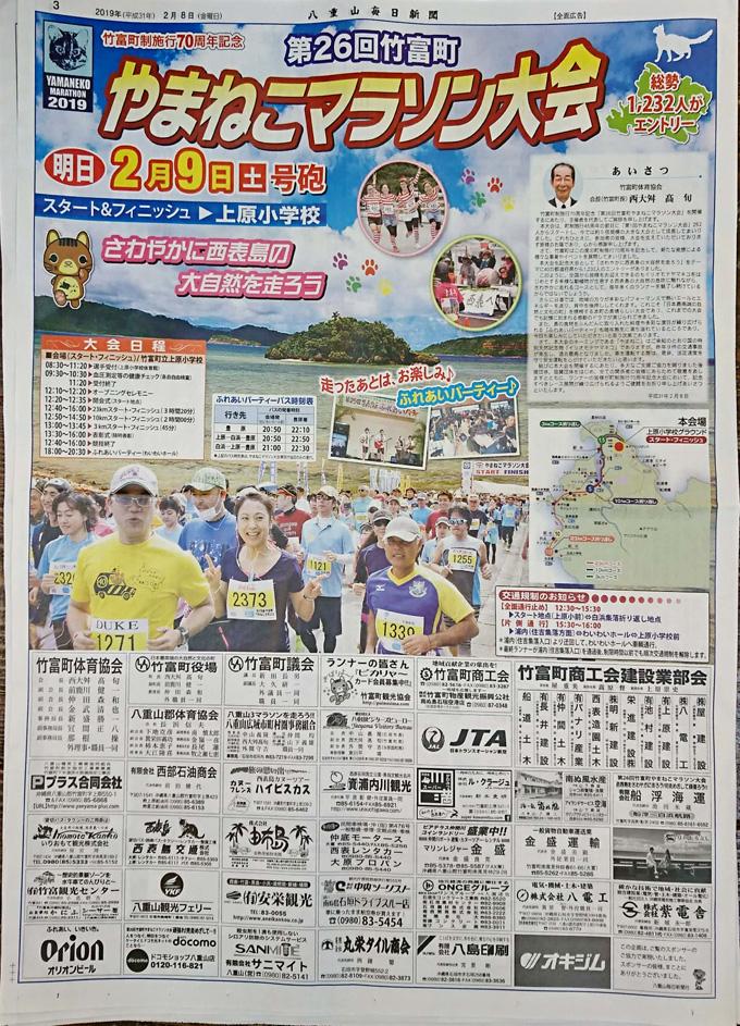 やまねこマラソン.jpg