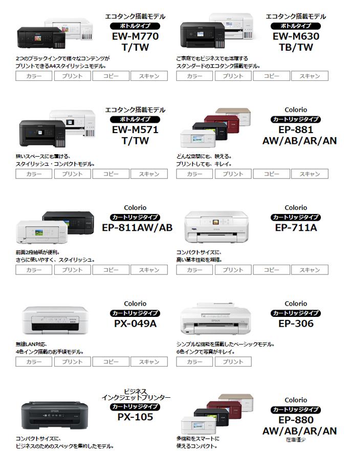 買い替えプリンター3.jpg