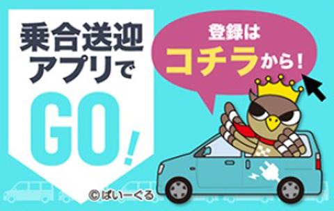 乗り合いタクシー.jpg