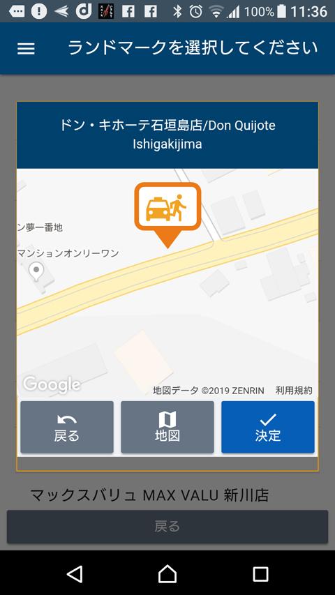 乗り合いタクシー4.jpg
