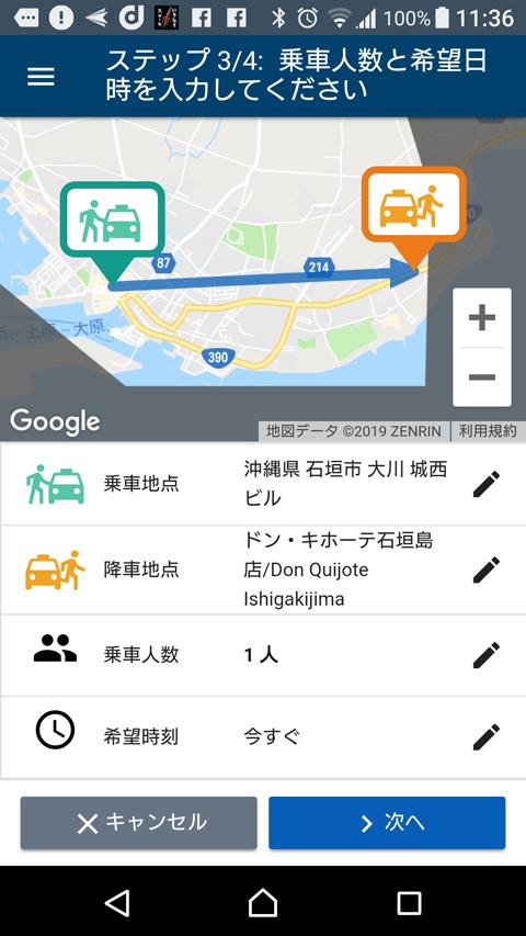 乗り合いタクシー5.jpg