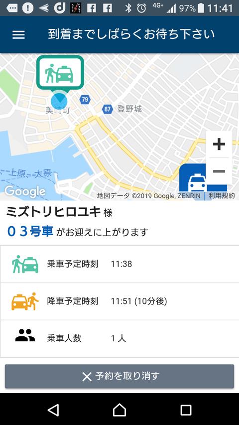 乗り合いタクシー6.jpg