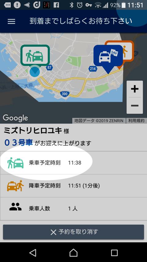 乗り合いタクシー7.jpg
