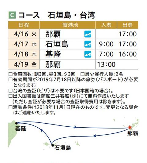 にっぽん丸2.jpg