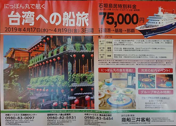 台湾地震.jpg
