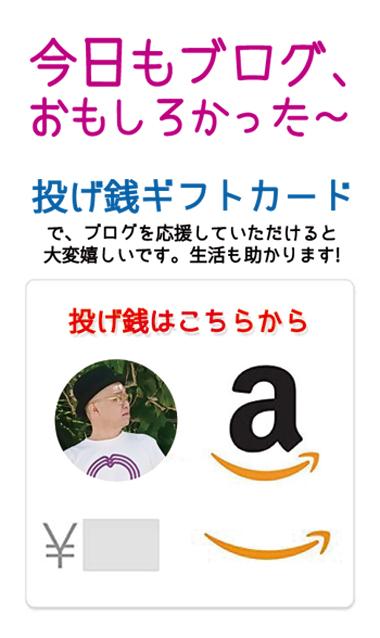 投げ銭004.jpg
