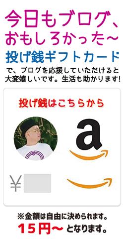 投げ銭バナー完成250.jpg