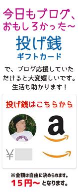 投げ銭157作り変え.jpg