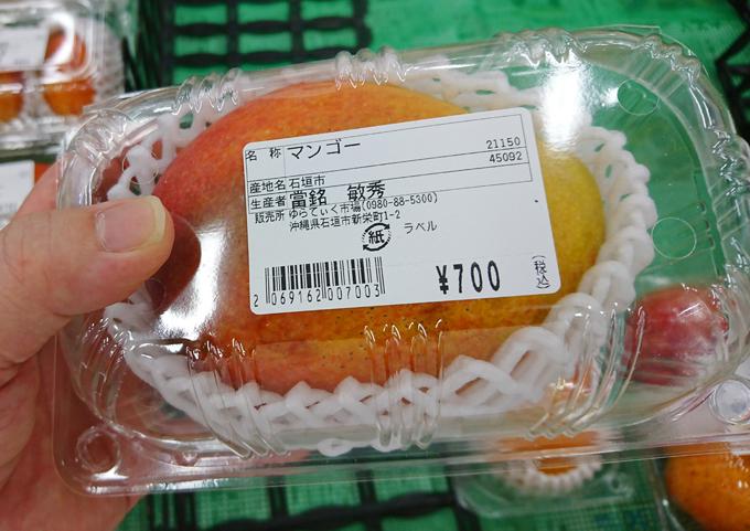 マンゴーたべどころ5.jpg
