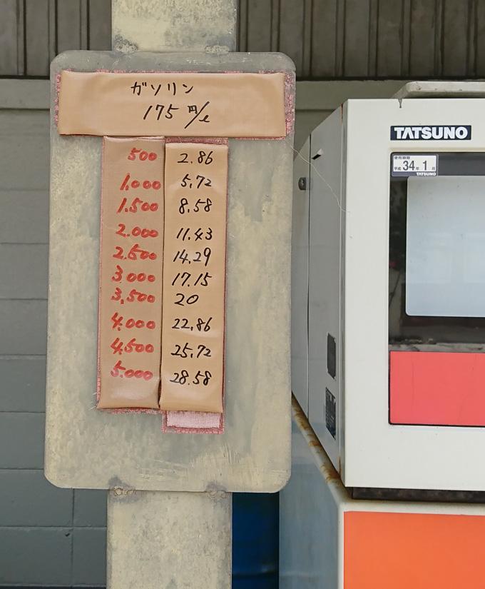 給油所と公民館4.jpg