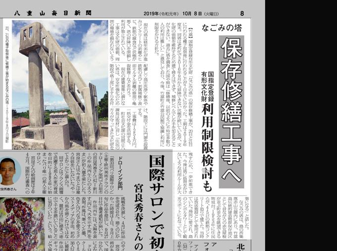 なごみの塔の件4.jpg
