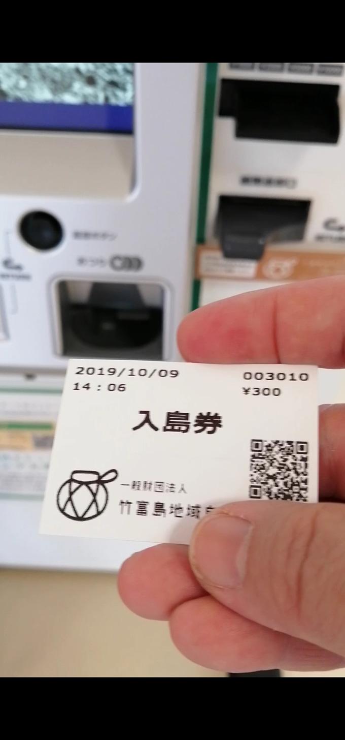 300円払った3.jpg