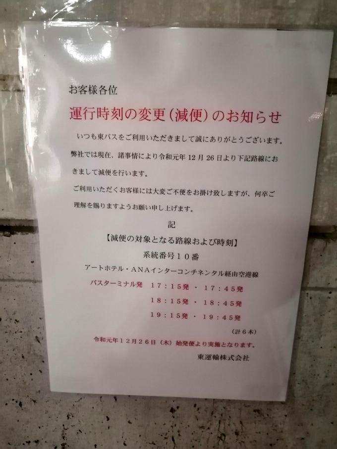 バス減便4.jpg