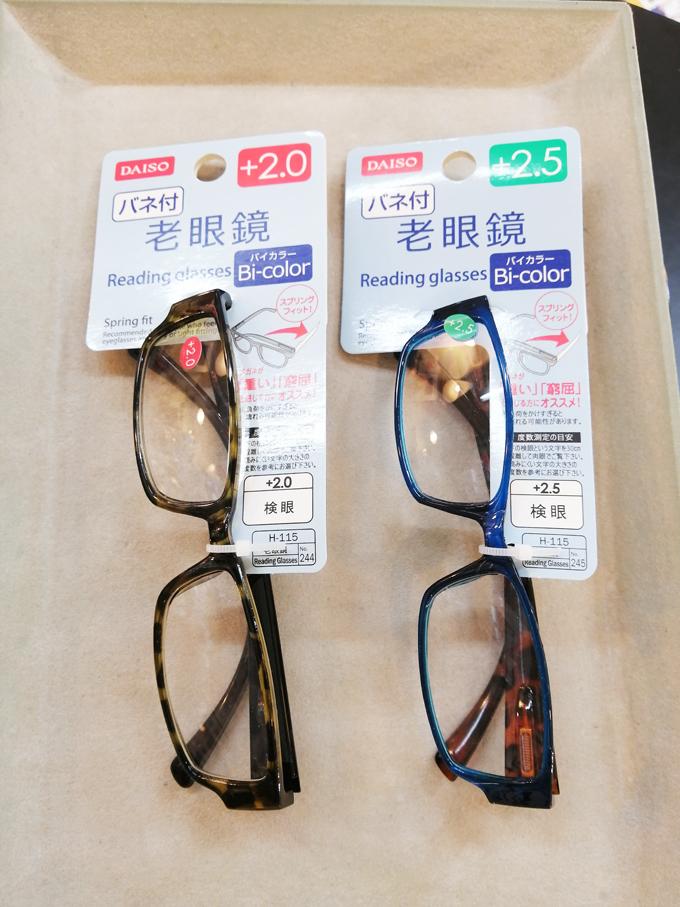 ダイソー老眼鏡3.jpg