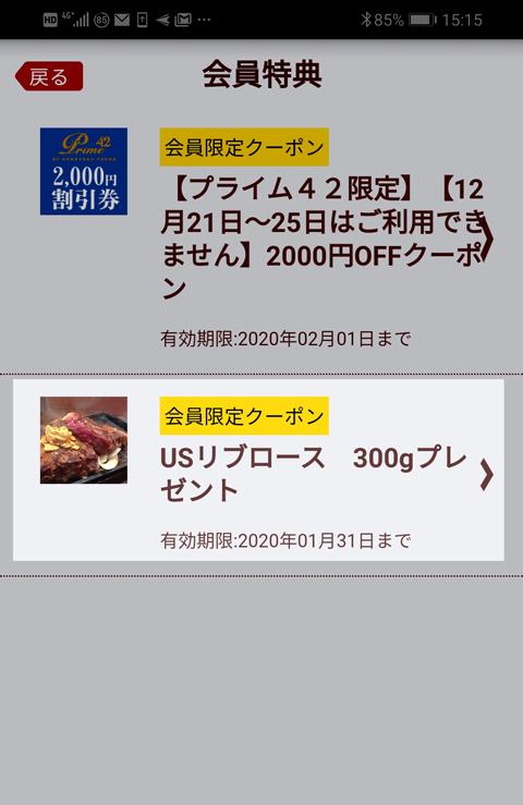 バースデーステーキ1.jpg