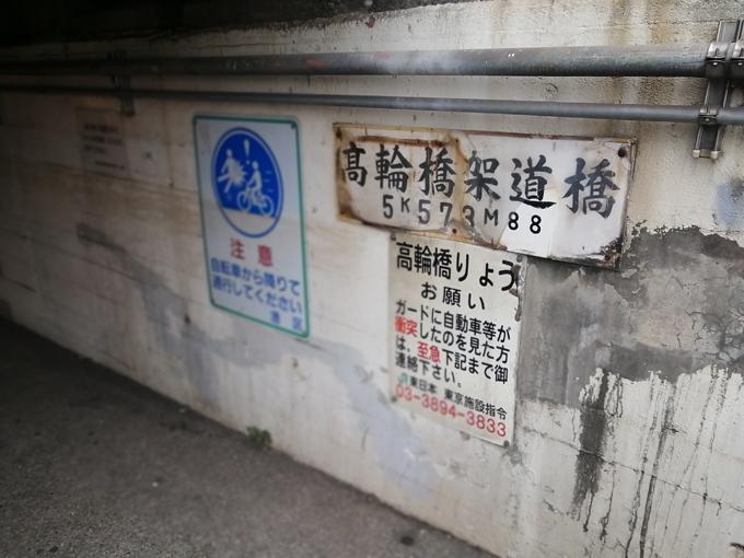 高輪橋架道橋7.jpg