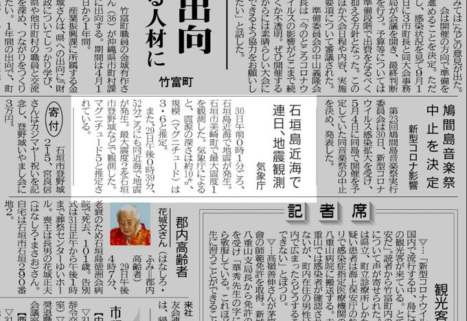 群発地震2.jpg