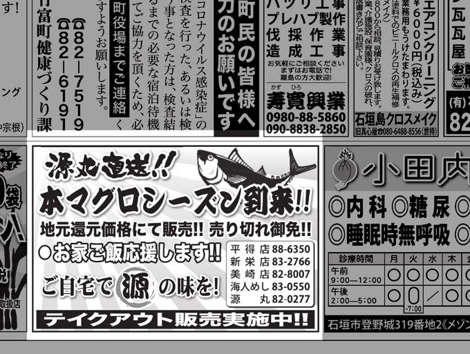 本マグロ事情4.jpg