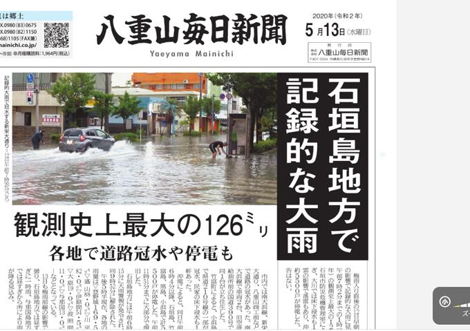 台風1号2.jpg