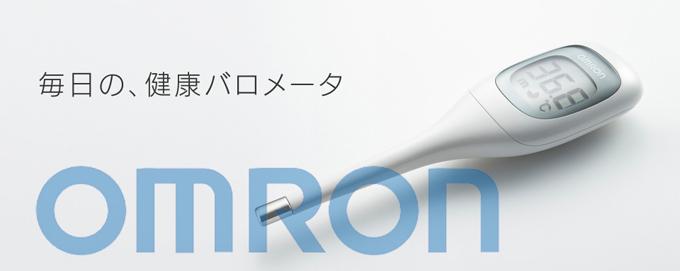 オムロン5.jpg