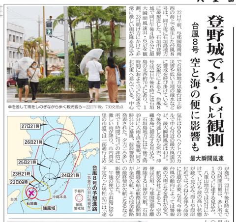 停滞台風3.jpg