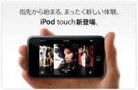 iPod touch apple アップル