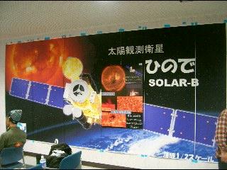 太陽観測衛星 ひので 国立天文台 特別公開 三鷹キャンパス