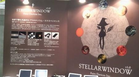 StellarWindow,ステラウィンドウ