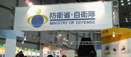 国際航空宇宙展2008 防衛省