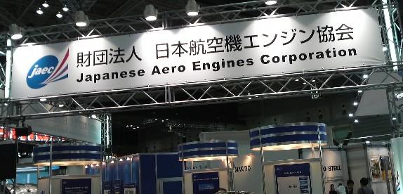 国際航空宇宙展2008 japanese aero engines corporation 日本航空機エンジン協会