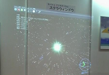 国際航空宇宙展2008 ステラウィンドウ StellarWindow
