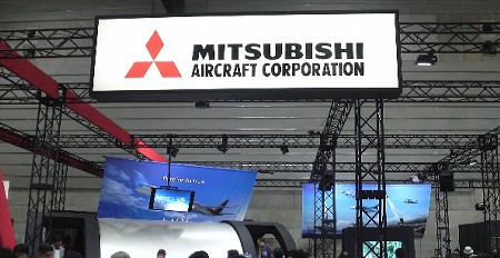 国際航空宇宙展2008 三菱航空機株式会社 mitsubishi aircraft corporation