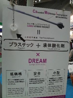 国際航空宇宙展2008 カムイロケット