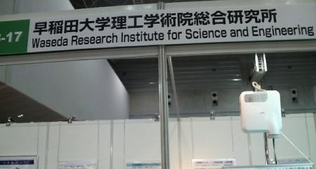 国際航空宇宙展2008 早稲田大学