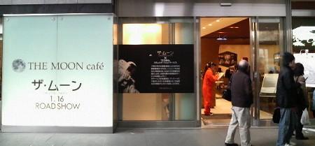 映画ザ・ムーン カフェ