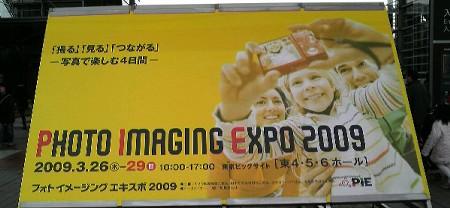 フォトイメージングエキスポ2009