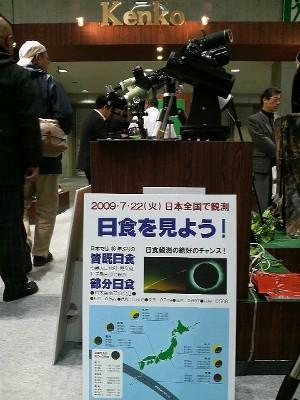 フォトイメージングエキスポ2009 kenko 世界天文年2009 皆既日食