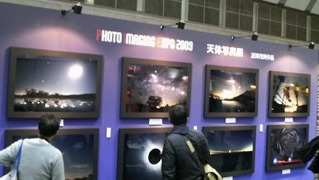 フォトイメージングエキスポ2009 天体写真