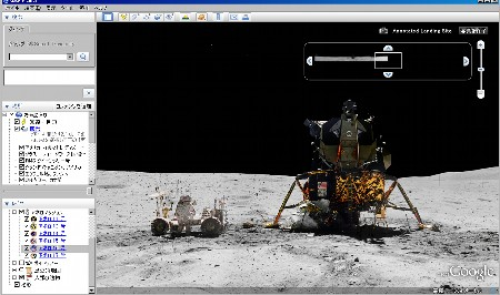 google moon earth