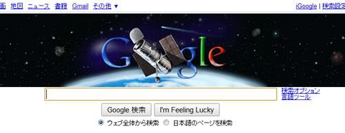 ハッブル望遠鏡 宇宙 google