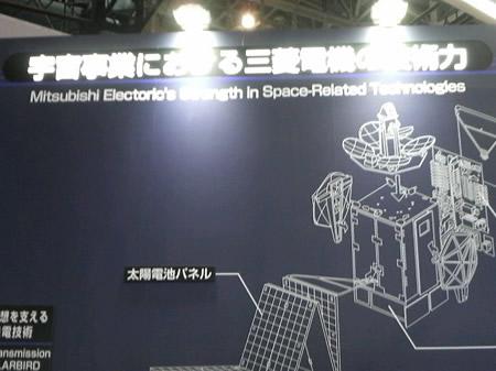宇宙システム 三菱電機