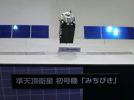 準天頂衛星 初号機 みちびき
