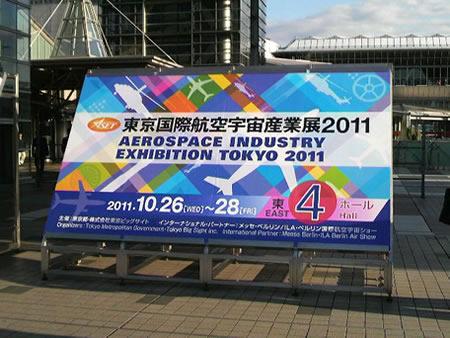 東京国際航空宇宙産業展2011