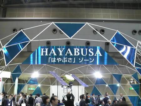 はやぶさ 東京国際航空宇宙産業展2011