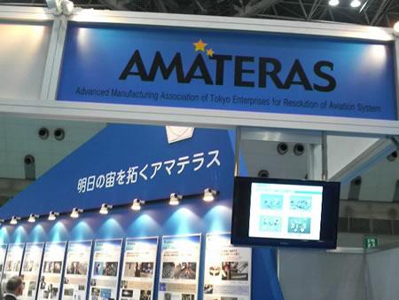 AMATERAS 東京国際航空宇宙産業展2011
