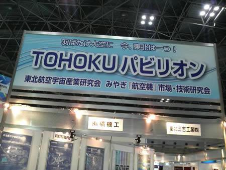 東北航空宇宙産業研究会 東京国際航空宇宙産業展2011