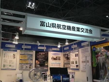 富山県航空機産業交流会 東京国際航空宇宙産業展2011