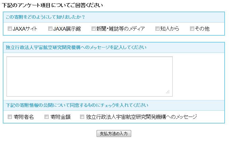 jaxa 寄付金